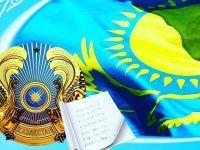 «Что я знаю о государственных символах моей страны»